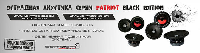 Эстрадная акустика серии Patriot Black Edition