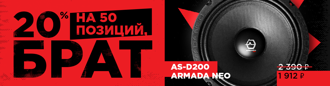 AS-D200 20%