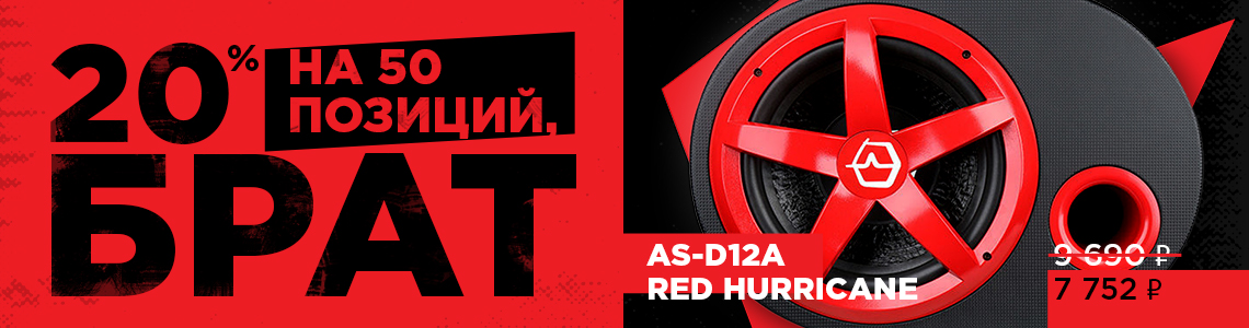 AS-D12A 20%